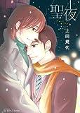 聖夜 (H&C Comics  ihr HertZシリーズ 149)
