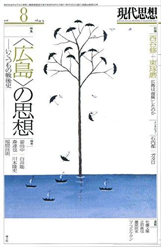 現代思想 2016年8月号 特集=〈広島〉の思想 -いくつもの戦後-の詳細を見る