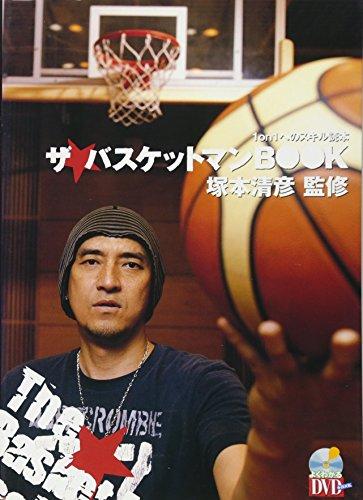 DVD付 ザ・バスケットマンBOOK—1on1へのスキル読本 (よくわかるDVD+BOOK)