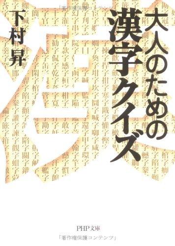 大人のための漢字クイズ (PHP文庫)