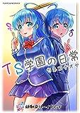 TS学園の日常 第1話 幼馴染はハイブリッド【単話】 (ヤングアンリアルコミックス)