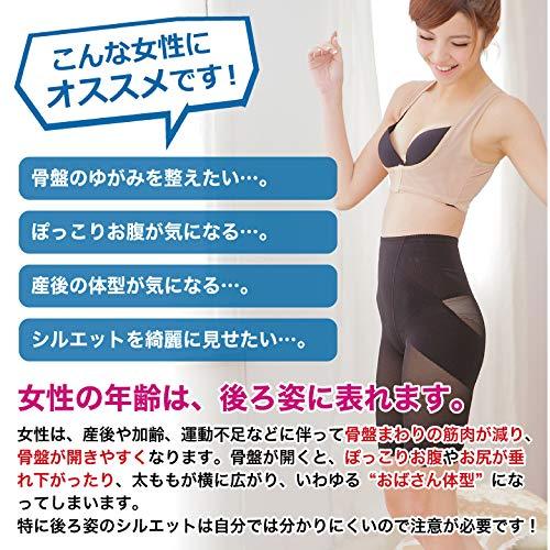 SARABEAUTY骨盤矯正ガードルぽっこりお腹から太ももまで気になる下半身をトータルメイク(ブラック,S~M)