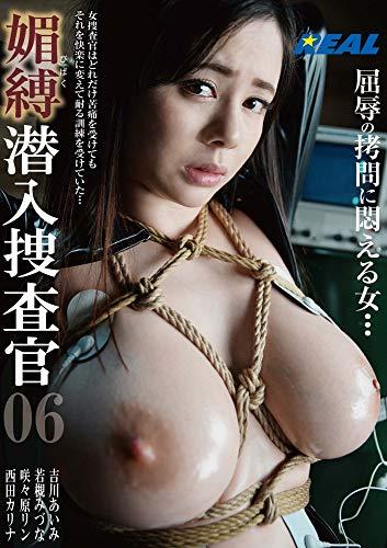 媚縛 潜入捜査官06 / REAL [DVD]