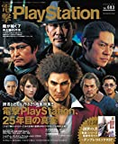 電撃PlayStation Vol.683 [雑誌]