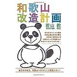 和歌山改造計画: 地方中の地方、和歌山へのやにこい提言30+1 (∞books(ムゲンブックス) - デザインエッグ社)