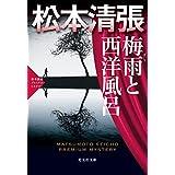 梅雨と西洋風呂~松本清張プレミアム・ミステリー~ (光文社文庫)