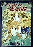 オリスルートの銀の小枝 (1) (あすかコミックスDX)