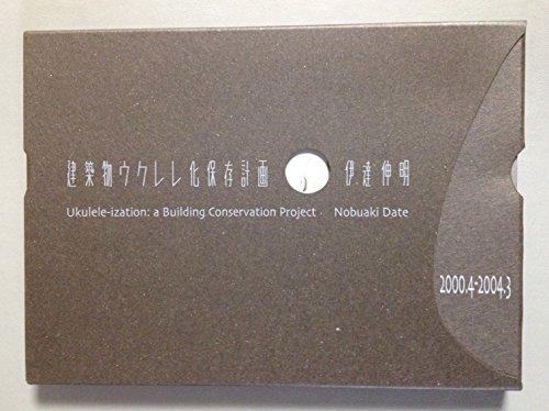建築物ウクレレ化保存計画―2000.4~2004.3
