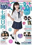 Chu→Boh Vol.97 (RK MOOK)