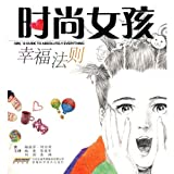 fashion girl happiness rule(Chinese Edition)