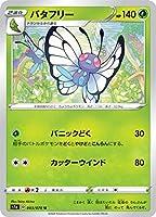 ポケモンカードゲーム S1a 003/070 バタフリー 草 (U アンコモン) 強化拡張パック VMAXライジング