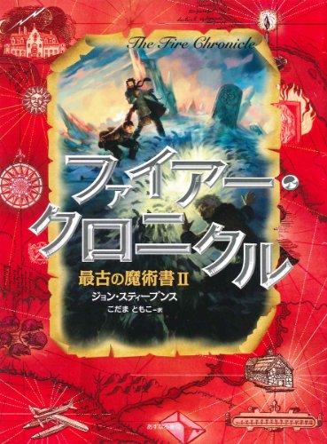 ファイアー・クロニクル: 最古の魔術書II