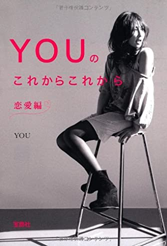 YOUのこれからこれから 恋愛編 (宝島SUGOI文庫)