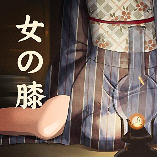 『萌えで読む!「女の膝」』のカバーアート