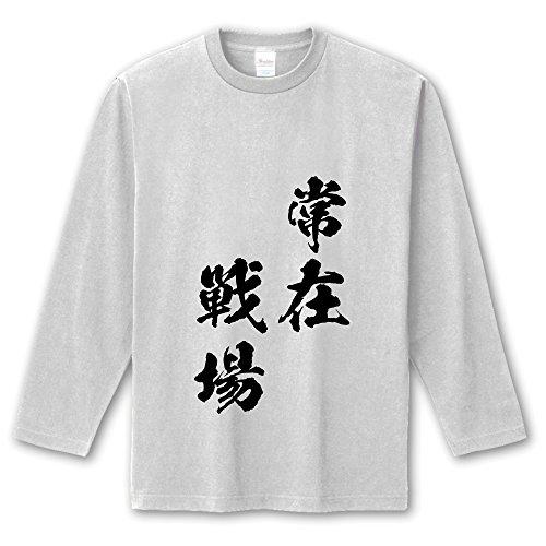 書道家が書く 漢字 長袖 Tシャツ 【 常在戦場 】 代引き可★ 長袖 Tシャツ:壱.白T x 黒字(前面) サイズ:L