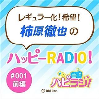『レギュラー化希望!柿原徹也のハッピー!RADIO!前編』のカバーアート