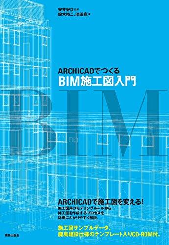 ARCHICADでつくるBIM施工図入門