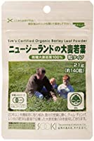 【有機大麦若葉100%】ニュージーランドの大麦若葉 粒タイプ 21g