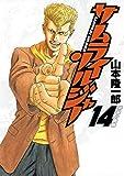 サムライソルジャー 14 (ヤングジャンプコミックス)
