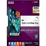 ラスタバナナ iPad Pro 12.9インチ 第3世代 (2018年発売) フィルム 平面保護 指紋・反射防止(アンチグレア) アイパッド プロ 液晶保護フィルム T1531IPD812