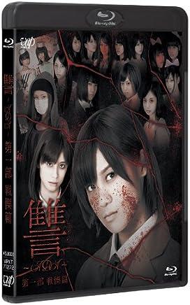 讐 ~ADA~ 第一部 戦慄篇 [Blu-ray]