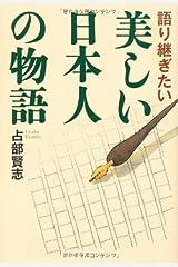 語り継ぎたい 美しい日本人の物語 ハードカバー
