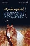 زمن الخيول البيضاء...image