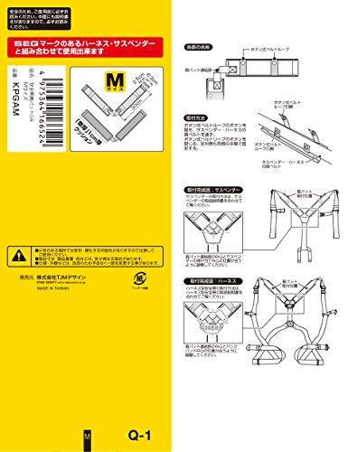『タジマ(Tajima) 安全帯 肩パットGA Mサイズ KPGAM [落下防止 電気工事 高所での安全作業]』の2枚目の画像