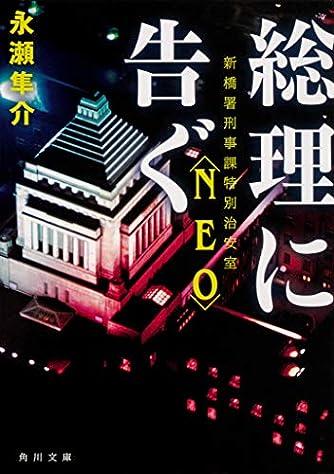 総理に告ぐ 新橋署刑事課特別治安室〈NEO〉 (角川文庫)