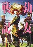 幼女戦記 (19) (角川コミックス・エース)