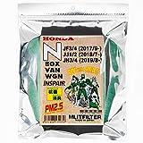 ホンダ Nシリーズ D-045_NBOXVAN エアコン フィルター N-BOX(JF3/4)/VAN(JJ1/2)/WGN(JH3/4) ウイルス 花粉 対策 抗菌 抗カビ 防臭