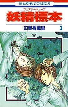 [由貴香織里]の妖精標本(フェアリー キューブ) 3 (花とゆめコミックス)