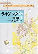 ライジング! 6 (フラワーコミックスワイド版)