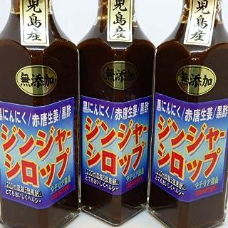 黒酢黒ジンジャ-/無添加/200ml×3組90日分¥10,800