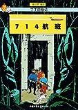 Vol 714 pour Sydney : Edition en chinois (CHINESE KUIFJES)