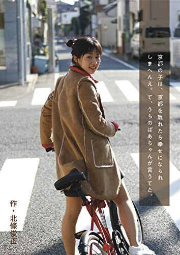 KYOTO GIRL (BLOSSOM REPORT) (Japanese Edition)