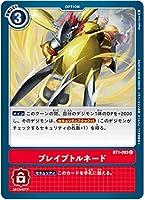 デジモンカードゲーム BT1-093 ブレイブトルネード (C コモン) ブースター NEW EVOLUTION (BT-01)