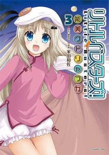 リトルバスターズ!能美クドリャフカ 3 (IDコミックス REXコミックス)の詳細を見る