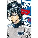 BE BLUES!~青になれ~(41) (少年サンデーコミックス)