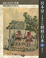 宮本常一とあるいた昭和の日本 15 東北2 (あるくみるきく双書)