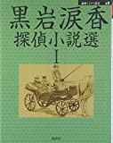 黒岩涙香探偵小説選〈1〉 (論創ミステリ叢書)