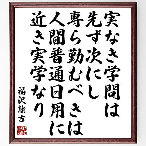 福沢諭吉の名言書道色紙「実なき学問は先ず次にし、専ら勤むべきは人間普通日用に近き実学なり」額付き/受注後直筆(Z0335)