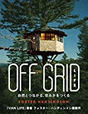 OFF GRID LIFE 自然とつながる、住みかをつくる