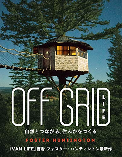 OFF GRID LIFE 自然とつながる、住みかをつくるの詳細を見る