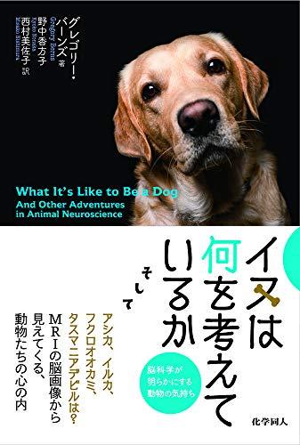イヌは何を考えているか 脳科学が明らかにする動物の気持ち