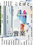 文学ムック ことばと vol.3