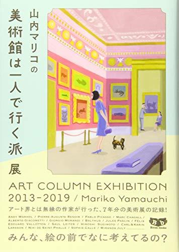 山内マリコの美術館は一人で行く派展 ART COLUMN EXHIBITION 2013-2019 (Bros.books)