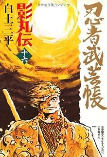 忍者武芸帳 影丸伝 (16) (レアミクス コミックス)