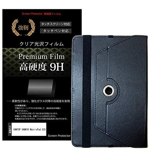 メディアカバーマーケット VANTOP MatrixPad S20 [10.1インチ(1280x800)] 機種で使える【360度回転スタンドレザーケース 黒 と 強化ガラス同等 高硬度9H 液晶保護フィルム のセット】