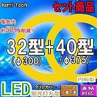 LED蛍光灯丸型 (32W形+40W形, 電球色)
